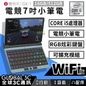 壹號本 GX1 WiFi高配版 7吋 Win10小筆電 遊戲機 16+512GB i5 10210Y 處理器