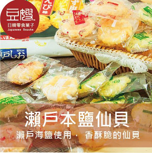 【豆嫂】日本零食 瀨戶本鹽米菓(33入)