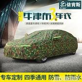 車罩 廣汽三菱歐藍德車衣車罩SUV專用防曬防雨隔熱遮陽勁炫汽車套 交換禮物