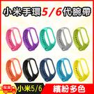 小米手環5/6單色錶帶腕帶 矽膠腕帶 替...
