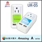 ☆KINYO 耐嘉 UR-05 2USB+3P 極速充電插座/充電器/台灣大哥大 TWM A1/A2/A3/A3S/A4/A4S/A4C/A5/A5S/A5C/A6/A6S/A7/A8