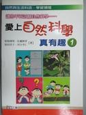 【書寶二手書T9/科學_KMA】愛上自然科學真有趣!1_相場博明,佐瀨博孝,和田洋子,河合幸仁