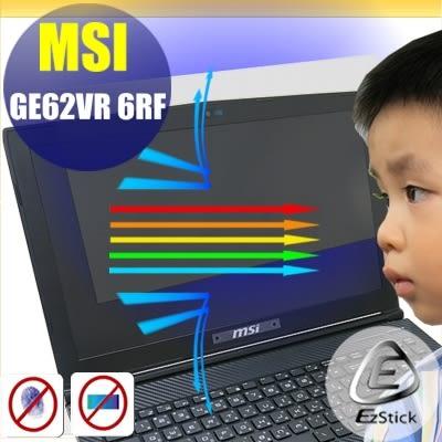 【Ezstick抗藍光】MSI GE62VR 6RF 系列 防藍光護眼螢幕貼 靜電吸附 (可選鏡面或霧面)
