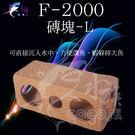 裝飾品 F-2000 磚塊 L陶瓷 圍欄 魚蝦躲藏