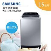 【獨家 贈空氣清淨機+基本安裝】SAMSUNG 三星 15公斤 直立式雙效手洗洗衣機 WA-15N6780CS 公司貨