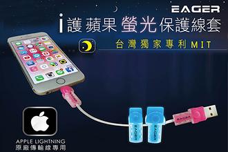 快速出貨{免運}【EAGER】 蘋果傳輸線套(瑩光粉/螢光藍/螢光綠)