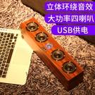 音響電腦臺式機桌面家用筆記本手機通用USB有線木質影響喇叭迷你超重低音炮小音箱 童趣潮品