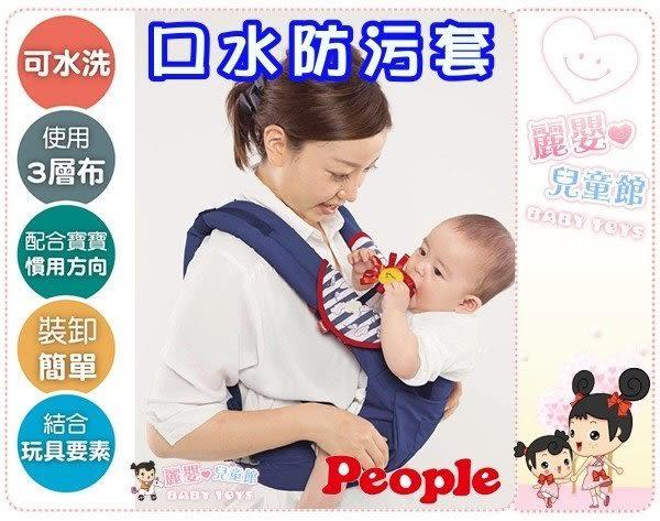 麗嬰兒童玩具館~日本進口PEOPLE-唯可口水防污安撫套/安全帶護套.可當口水巾附固齒器