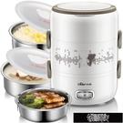電熱飯盒 小熊保溫飯盒可插電加熱飯盒熱飯神器自動蒸煮電熱飯盒三11-16 【快速出貨】
