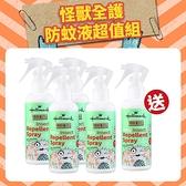 【買4送1】Hallmark合瑪克 怪獸全護防蚊液超值組【BG Shop】防蚊x5