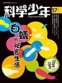 科學少年雜誌 10月號/2019 第57期