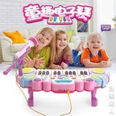 電子琴兒童充電1-3-6歲男女寶寶小孩早教音樂鋼琴麥克風益智玩具 igo街頭潮人