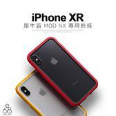 犀牛盾MOD NX 邊條iPhone XR 防摔手機殼邊框背蓋兩用保護殼 邊框條飾條