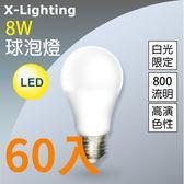 (60入) LED 8W E27 800lm(白光) 高演色性 球泡燈  EXPC X-LIGHTING(5W 7W)