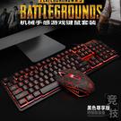 有線usb鍵盤滑表套裝背光電腦台式筆記本外接商務辦公遊戲家用機械手感鍵鼠發光