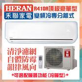 【禾聯冷氣】頂級豪華型變頻冷專分離式適用8-10坪 HI-NP56+HO-NP56(含基本安裝+舊機回收)