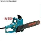 [ 家事達 ] 日本Makita牧田 木工切割 / 手提鏈鋸機 5012B(300mm)特價