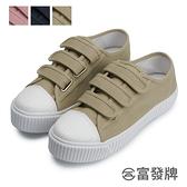 【富發牌】草莓奶茶貝殼頭休閒鞋-深藍/奶茶/粉 1CP52
