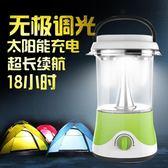 露營燈 露營太陽能可充電戶外超亮手提LED家用照明應急掛燈mc5406『M&G大尺碼』tw