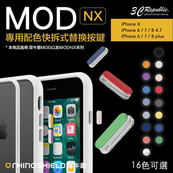犀牛盾 iPhone X 8 7 6 6S 4.7 Plus Mod / Mod NX 通用 專用 按鈕 按鍵 配件