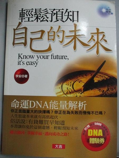 【書寶二手書T1/星相_OPA】輕鬆預知自己的未來_李安