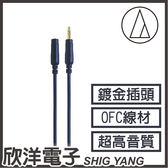 日本鐵三角鈦金屬3.5對3.5延長立體連接線 (AT345A)1.5M