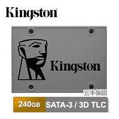 Kingston SUV500/240G 固態硬碟 2.5吋 SATAIII