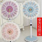 風扇防塵罩 風扇罩防塵罩落地式全包家用防塵罩歐式布藝圓形電風扇套套裝 4色