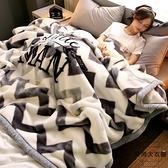 毛毯珊瑚絨冬季加厚保暖毯子午睡單人雙層被子床單【時尚大衣櫥】