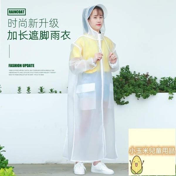 防護透明騎行男成人單人雨披雨衣女長款全身時尚【小玉米】