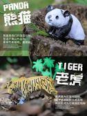 兒童動物玩具模型老虎仿真動物玩具套裝野生動物園塑膠小男孩世界 MKS小宅女