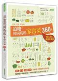 (二手書)道地韓國媽媽家常菜360道