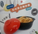 松村-10吋窯色釉砂鍋GU-318N