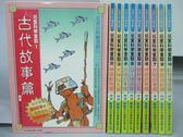 【書寶二手書T5/兒童文學_RIV】兒童科學童話_1~10集合售_古代故事篇_神奇動物篇等