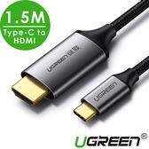 現貨Water3F綠聯 1.5M USB Type-C to HDMI傳輸線 Aluminum版