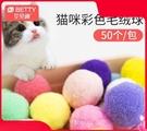 寵物玩具 毛絨球貓咪球類玩具彈力球貓貓毛球小球寵物自嗨靜音七彩毛線球球