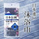 日本進口!TATSUNE傳統沐浴巾-單入(藍)[87381] 身體清潔/去角質