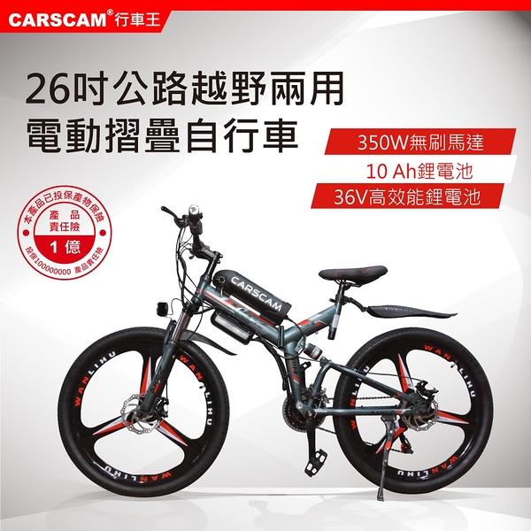 CARSCAM SP1 26吋350W鋰電公路越野電動折疊自行車