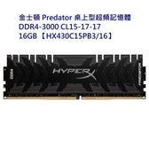 金士頓 超頻記憶體 【HX430C15PB3/16】 Predator 16GB DDR4-3000 新風尚潮流