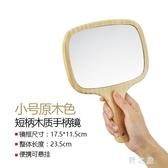 化妝鏡  特短柄木質大小號手柄鏡可懸掛可手持梳妝鏡便攜式隨身鏡 KB9651【野之旅】