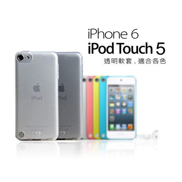 iPod touch 5 6 iphone touch5 超薄 透明 透灰 矽膠 軟套 保護殼 保護套 背蓋 皮套 清水套 BOXOPEN