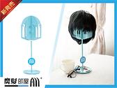 假髮專用髮架【AS04-09】NEW 造型收納兩用伸縮髮架 - 馬卡龍-藍◆假髮保養週邊商品◆