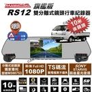 【愛車族】曼哈頓 RS12(旗艦版)雙分離式鏡頭GPS行車記錄器 (加碼贈64G記憶卡) MANHATTAN