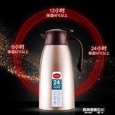 保溫壺保溫壺家用保溫水壺大容量熱水瓶不銹鋼暖瓶熱水壺保溫瓶  凱斯盾數位3c