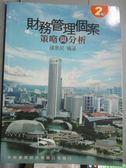 【書寶二手書T1/大學商學_ZAO】財務管理個案-策略與分析2/e_鍾惠民