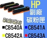 HP [一組四色] 全新副廠碳粉匣 LaserJet CM1210 1215 1312 1512 ~CB543A CB540A CB541A CB542A