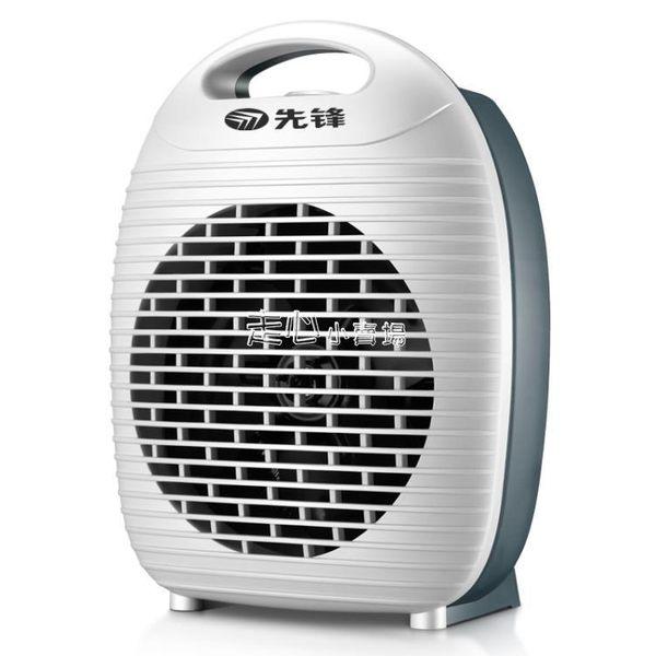 取暖器家用暖風機節能省電暖氣 台式迷你電暖器小太陽烤火爐igo 220V 走心小賣場