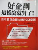 【書寶二手書T1/行銷_MQB】好企劃這樣寫就對了_高橋憲行