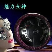 方向盤套方向盤套女士時尚韓國四季可愛奧迪q5奔馳寶馬x1汽車把套d型通用 小明同學