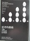【書寶二手書T5/心理_AA3】思考的藝術-52個非受迫性思考錯誤_魯爾夫.杜伯里